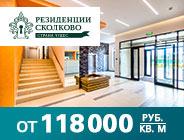 Резиденции «Сколково» Квартиры бизнес-класса. 0 км от Москвы